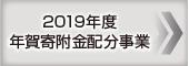 2019年度年賀寄附金配分事業