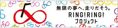 競輪&オートレースの補助事業 RINGRINGプロジェクト